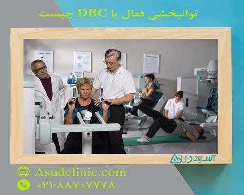 توانبخشی فعال یا DBC چیست