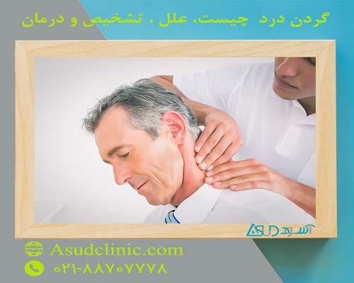 گردن درد چیست، علل ، تشخیص و درمان