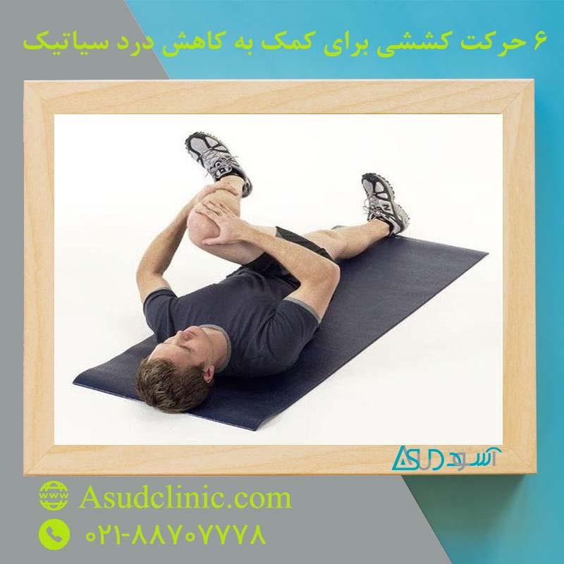 6 حرکت کششی برای کمک به کاهش درد سیاتیک