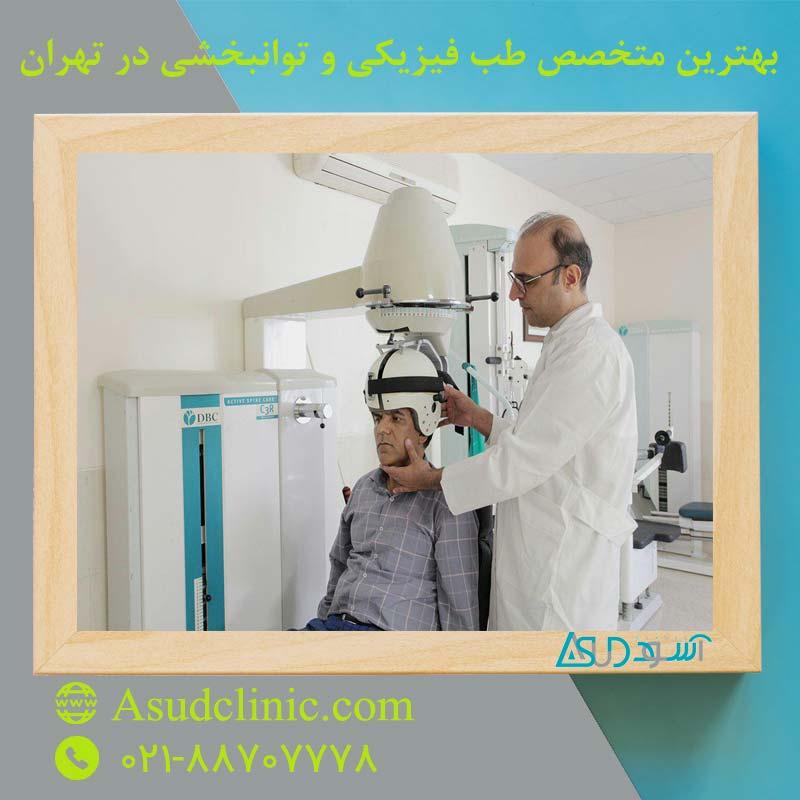 بهترین متخصص طب فیزیکی و توانبخشی در تهران