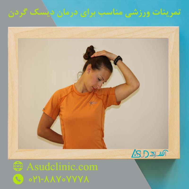 تمرینات ورزشی مناسب برای درمان دیسک گردن