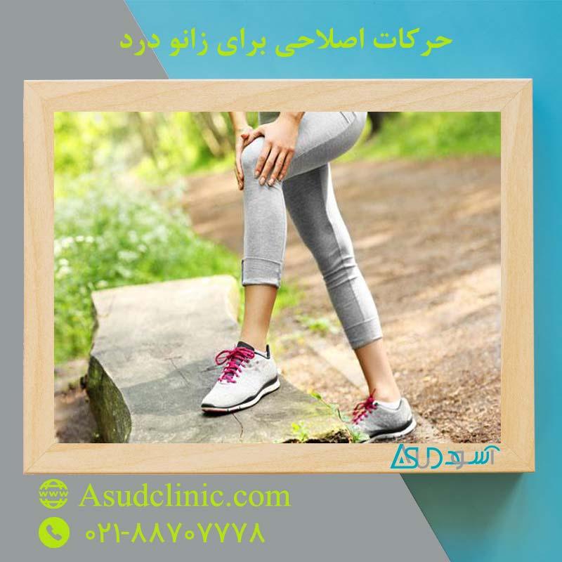 حرکات اصلاحی برای زانو درد
