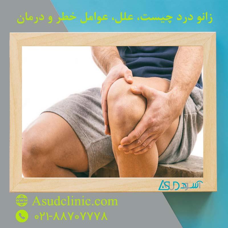 زانو درد چیست، علل، عوامل خطر و درمان