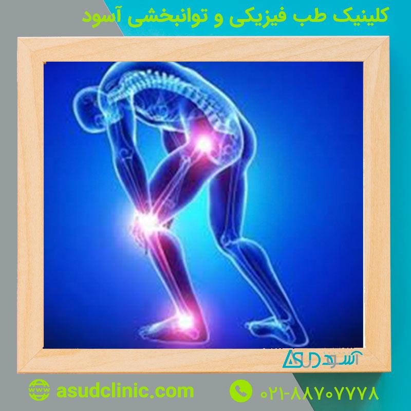 درد زانو و مفصلی