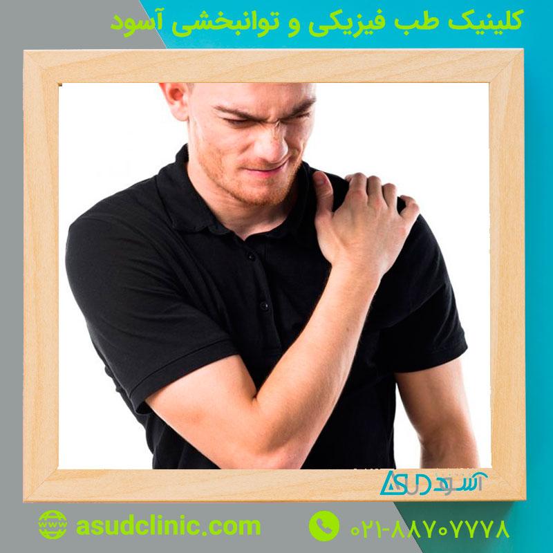 حرکات اصلاحی برای شانه درد