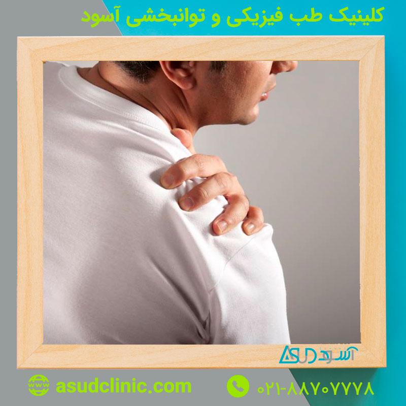 علل و درمان درد در تیغه شانه راست