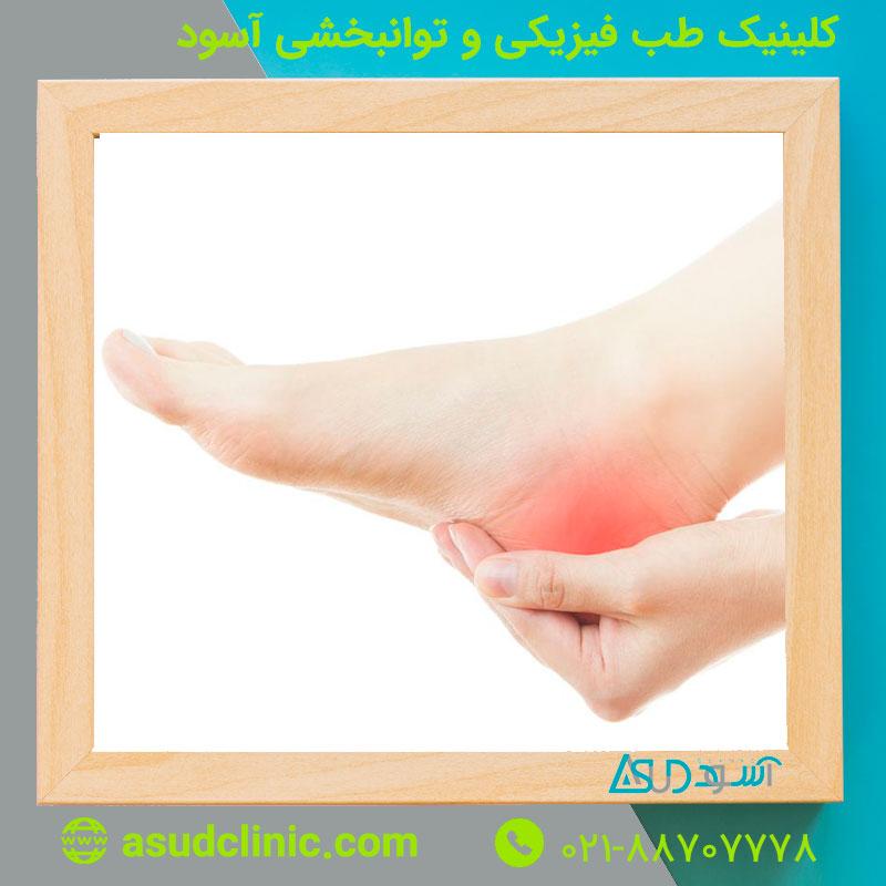 علل ایجاد درد پاشنه