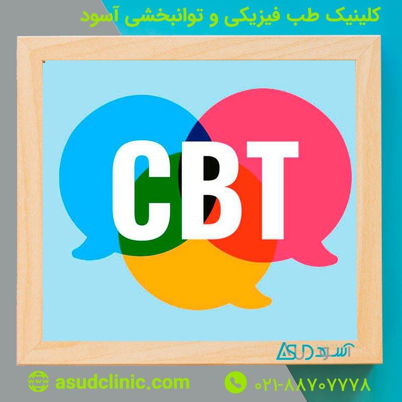 5 روش و اساس شناخت رفتار درمانی (CBT)
