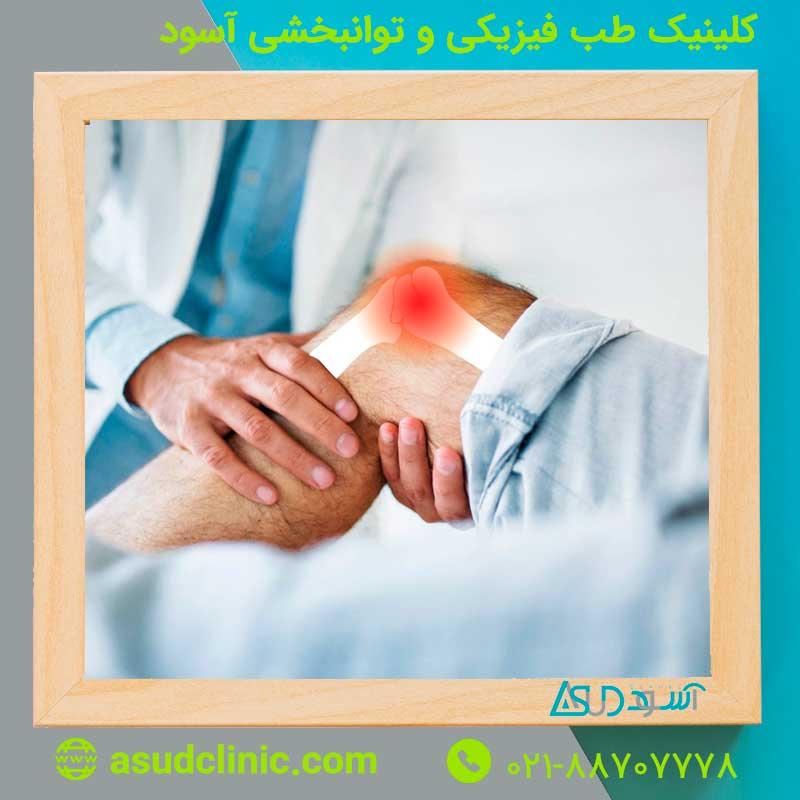 دلایل درد کشکک یا کاسه زانو