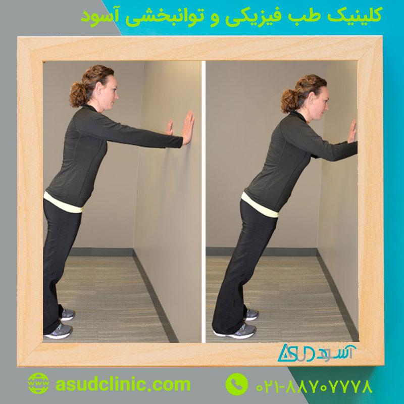 حرکات اصلاحی برای گردن درد