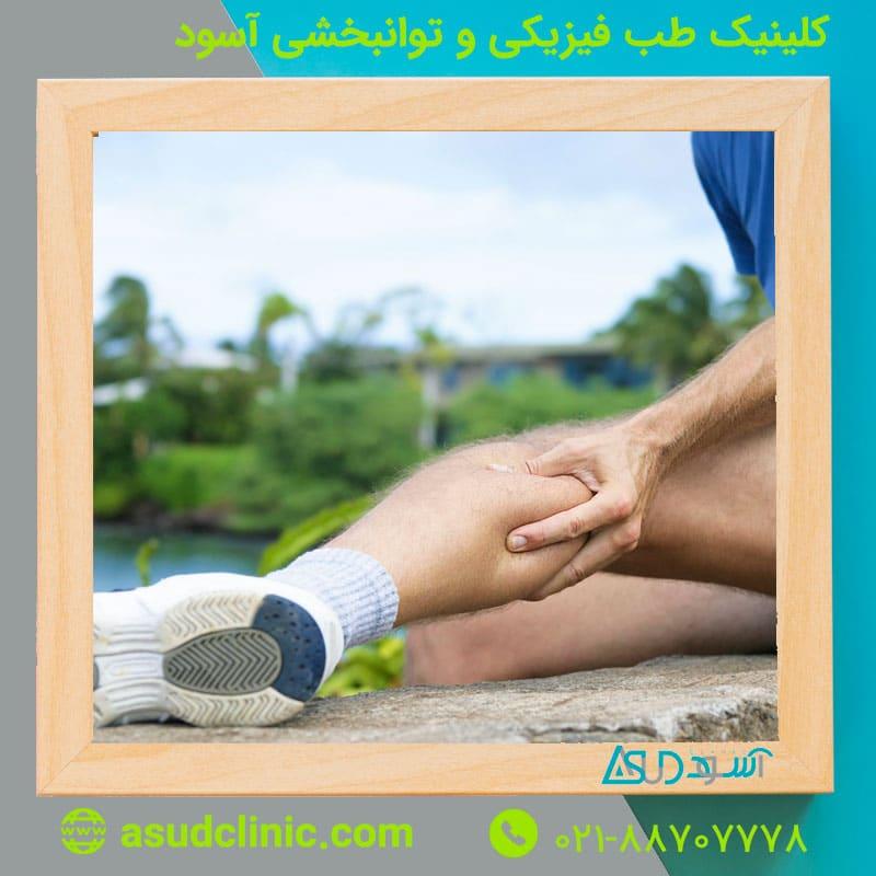 علل و درمان دردهای پا