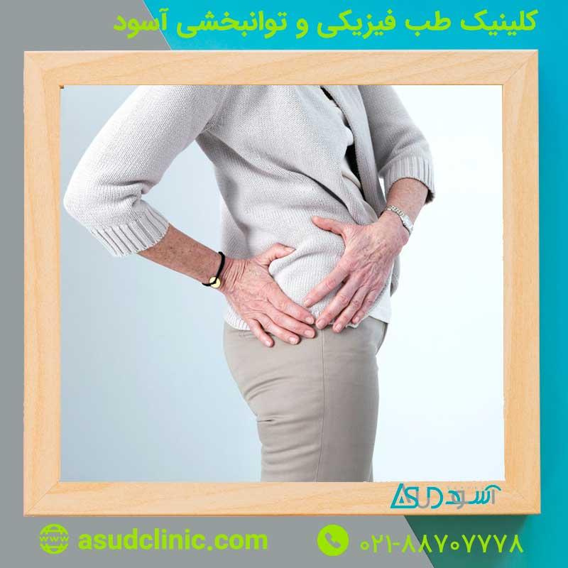 درمان های غیر دارویی برای آرتروز لگن و زانو