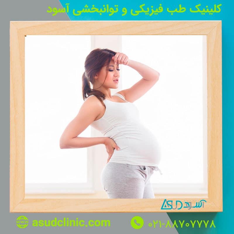 سیاتیک در دوران بارداری: علائم ، علل ، درمان ها
