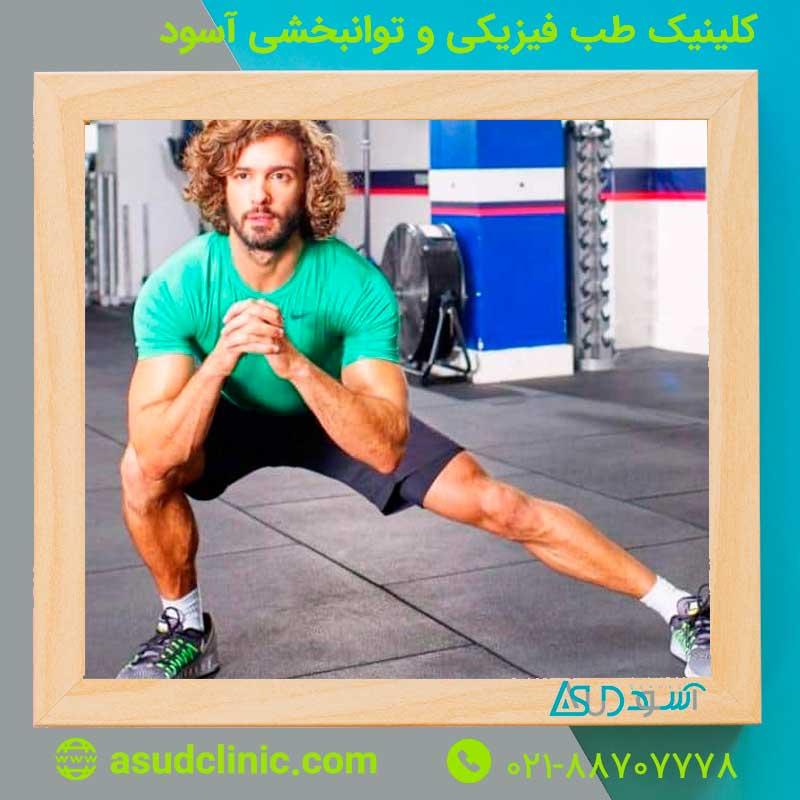 تمرینات پا برای مفاصل قوی