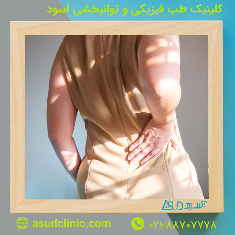 علل کمر درد