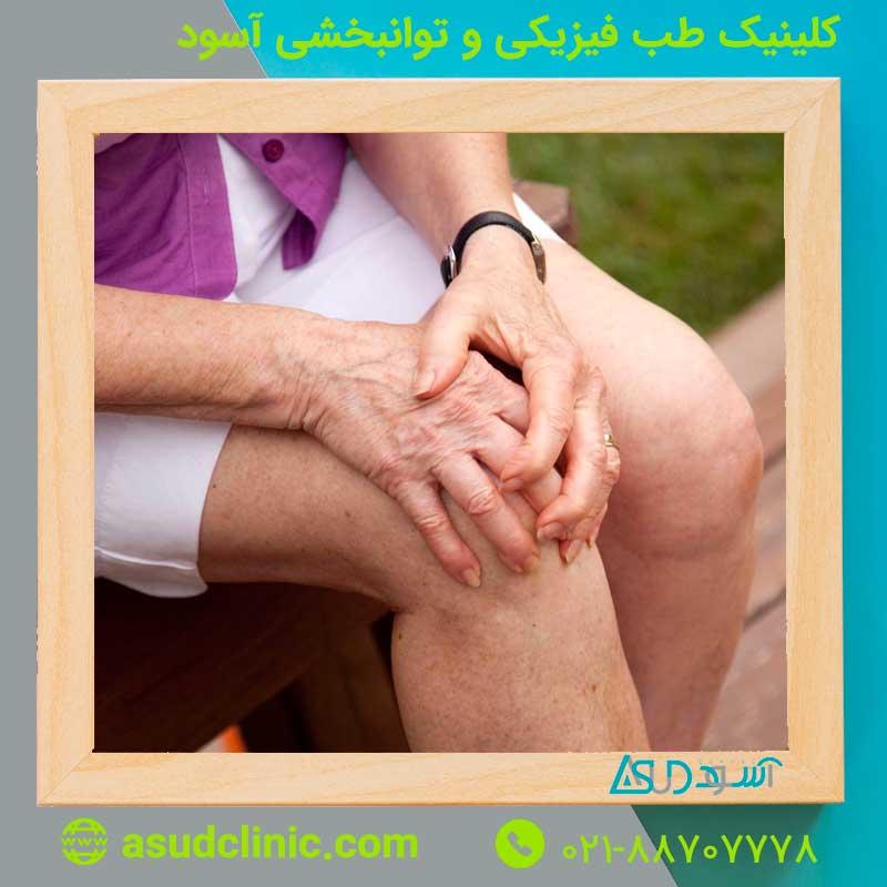آرتروز، علائم، علل و روش های درمان