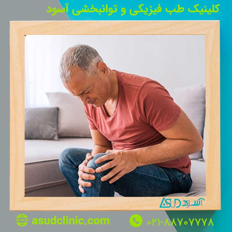 درد مفاصل و 7 علت احتمالی را کشف کنید