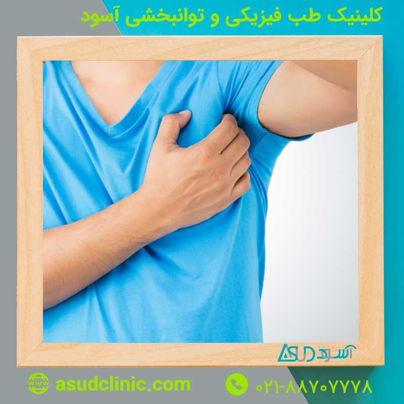 دلایل درد زیر بغل چیست؟